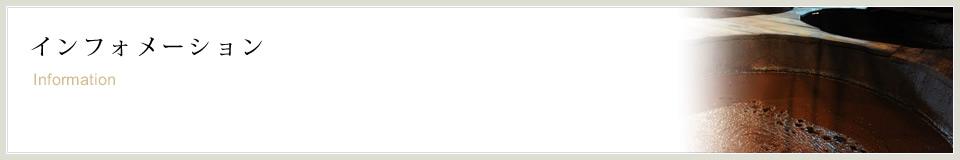 福岡県醤油工業協同組合公式ホームページ official website :  リンク集